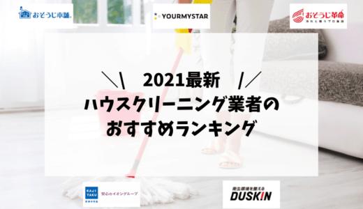【2021年最新】ハウスクリーニング業者のおすすめランキング13選!料金や口コミを徹底比較!