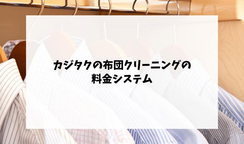 カジタクの布団クリーニングの料金システム
