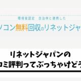 リネットジャパンの口コミ評判はどう?