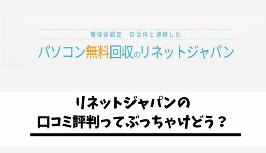 リネットジャパンの口コミ評判ってぶっちゃけどう?なぜ無料で利用できるの?