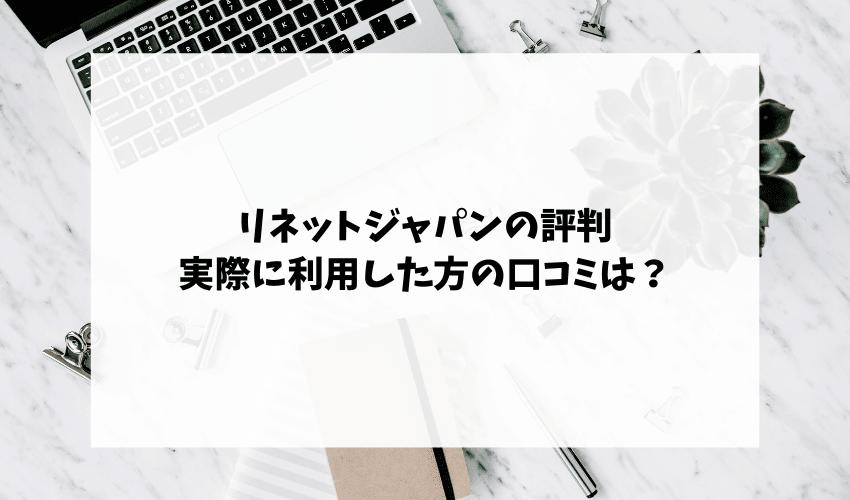 リネットジャパンの評判|実際に利用した方の口コミを徹底調査!
