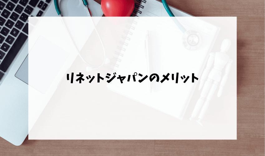 リネットジャパンのメリット