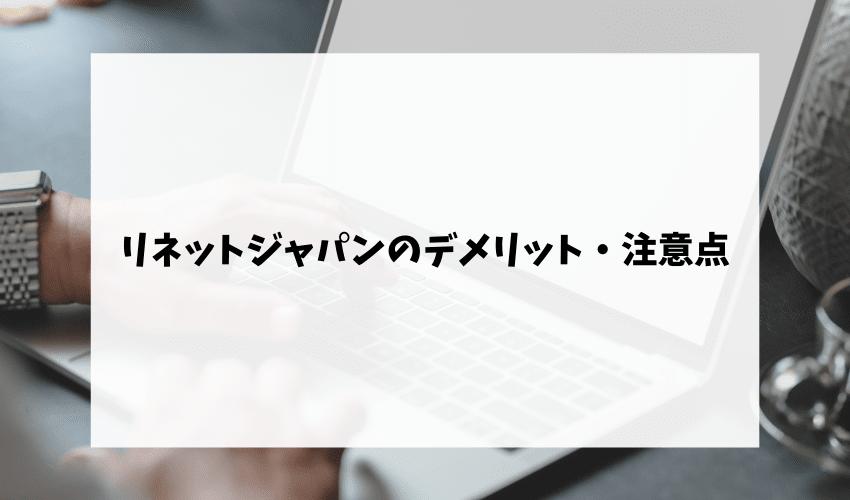 リネットジャパンのデメリット・注意点