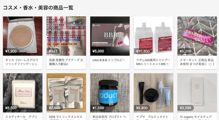 化粧品・美容グッズ