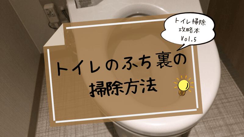 トイレのふち裏の掃除方法