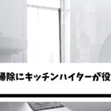 トイレ掃除にキッチンハイターが役立つ?