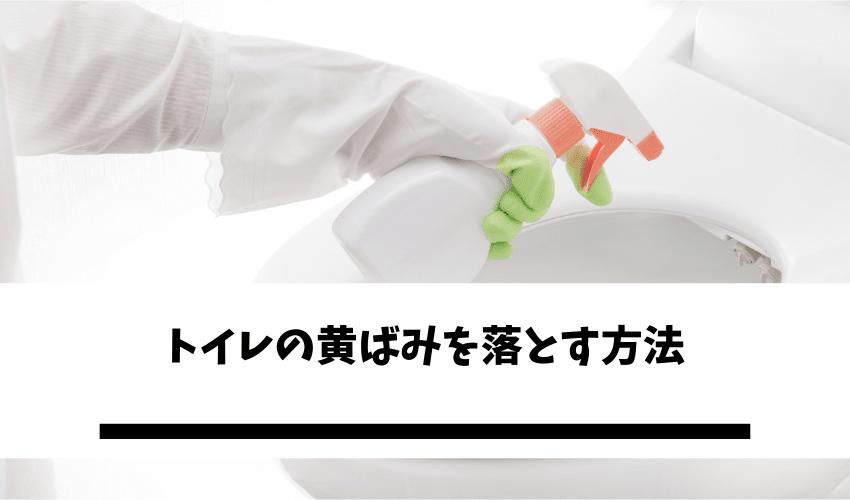 トイレの黄ばみを落とす方法