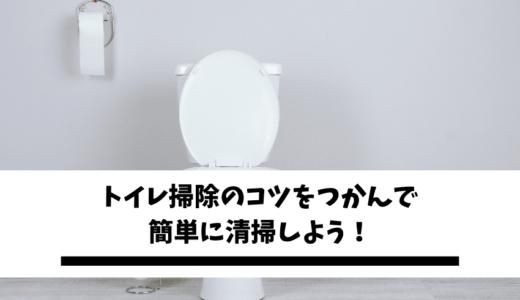 トイレ掃除は楽!?~コツをつかんで楽に掃除しよう!~