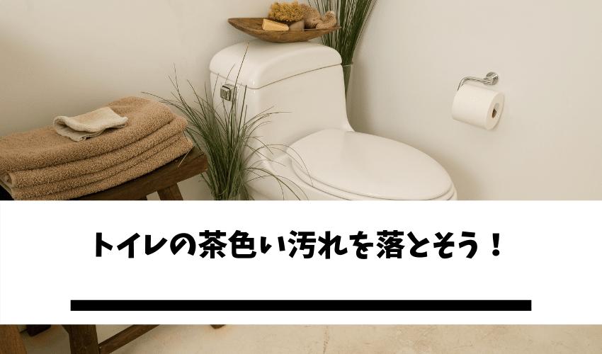 トイレ茶色い汚れが落ちない・・・
