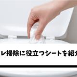 https://regionwire.jp/housecleaning-toilet-sheet/