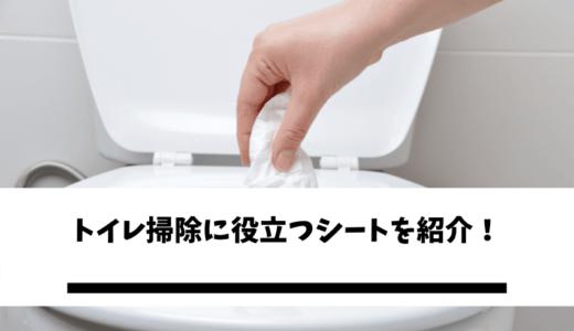 トイレ掃除に役立つシートをご紹介