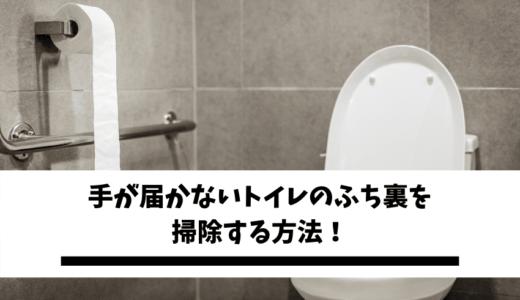 手が届かないトイレのふち裏を掃除する