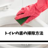 トイレの底の掃除方法