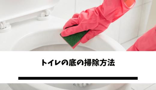 トイレの底の汚れを落とす方法