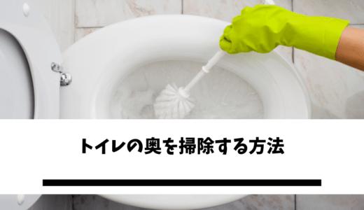 見逃しがちなトイレの奥を綺麗に掃除する方法