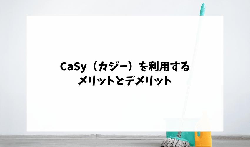 CaSy(カジー)を利用するメリットとデメリット