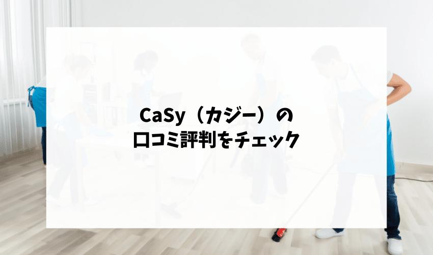 CaSy(カジー)の口コミ評判をチェック