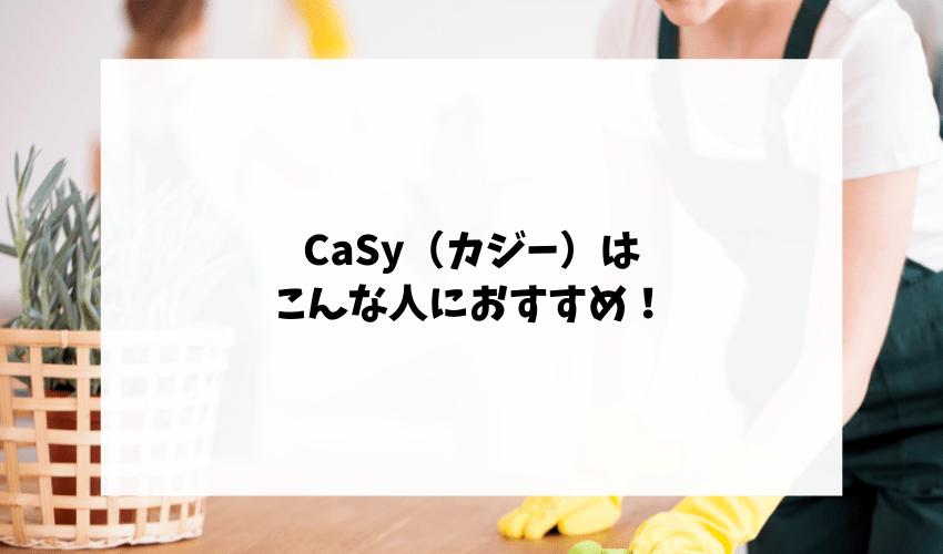 CaSy(カジー)はこんな人におすすめ!