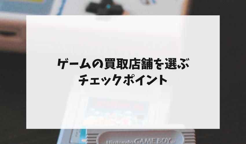 ゲームの買取店舗を選ぶ際のチェックポイント