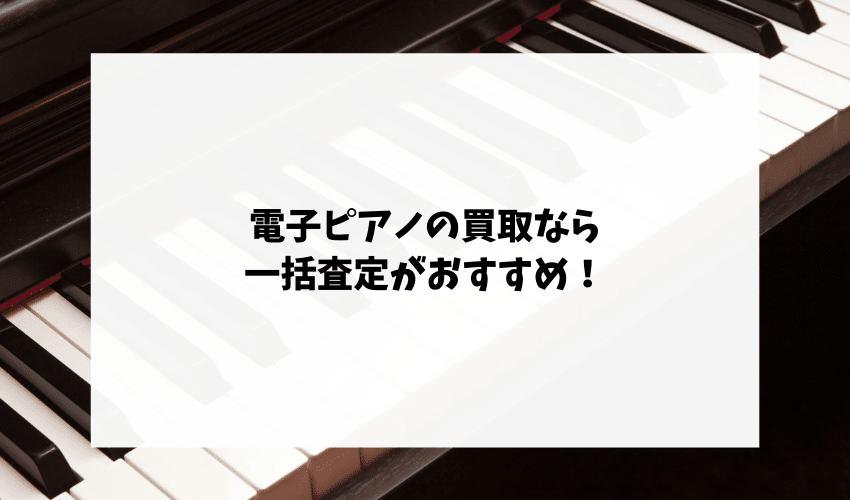 電子ピアノの買取で後悔したくない方は一括査定がおすすめ!