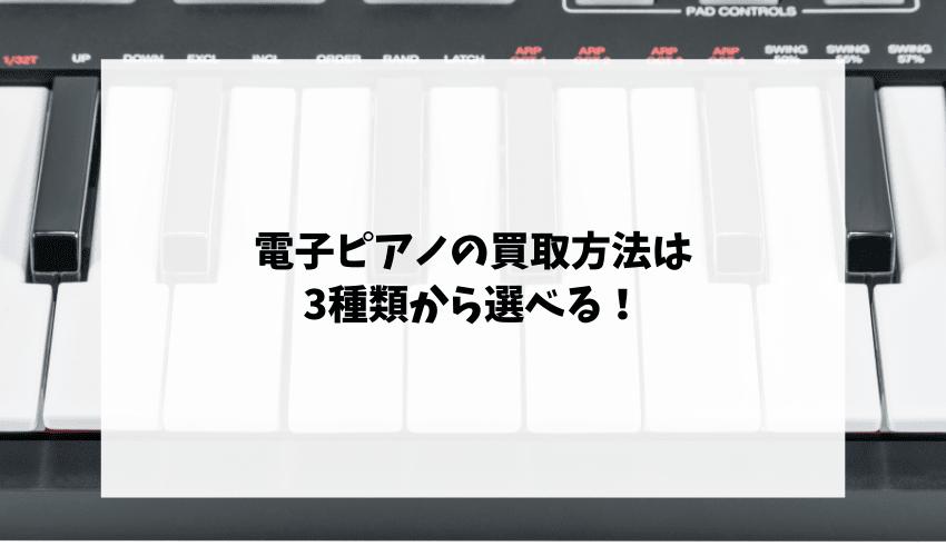 電子ピアノの買取方法は3種類から選べる!