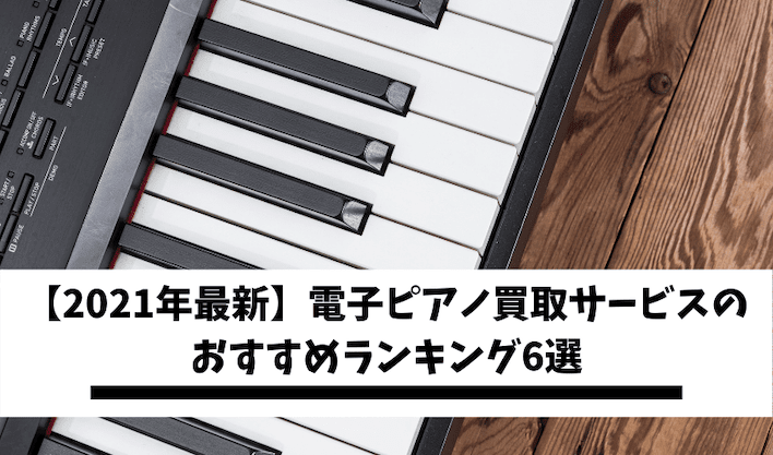 【2021年最新】電子ピアノ買取サービスのおすすめランキング6選を徹底比較