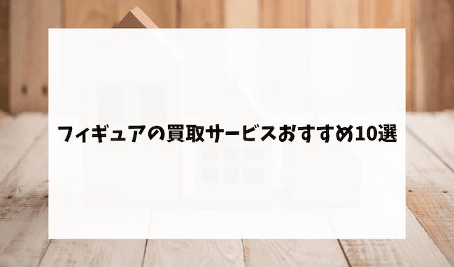 ィギュアの買取サービスおすすめ10選