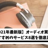 【2021年最新版】オーディオ買取におすすめのサービス8選を徹底比較