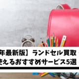 【2021年最新版】ランドセル買取・売却に使えるおすすめサービス5選!
