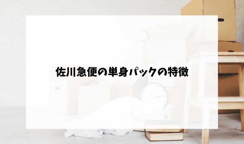 佐川急便の単身パックの特徴