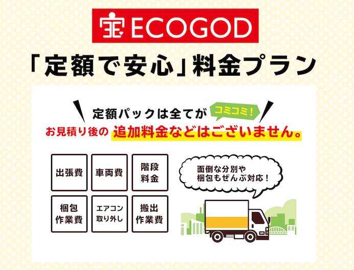 ECOGOD(エコゴッド)のサービス料金