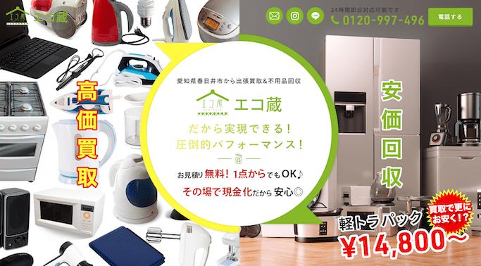 エコ蔵 岐阜市店