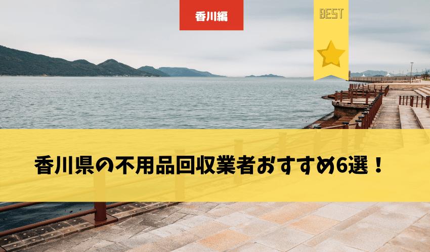 香川県の不用品回収業者おすすめ6選!業者の選び方や評判など徹底解説