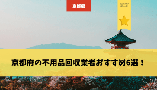 京都府の不用品回収業者おすすめ6選!特徴から評判まで徹底解説