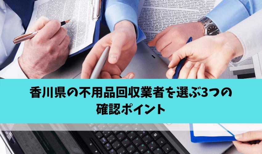 香川県の不用品回収業者を選ぶ3つの確認ポイント