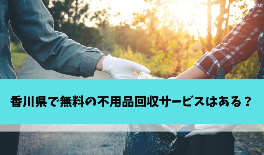 香川県で無料の不用品回収サービスはある?