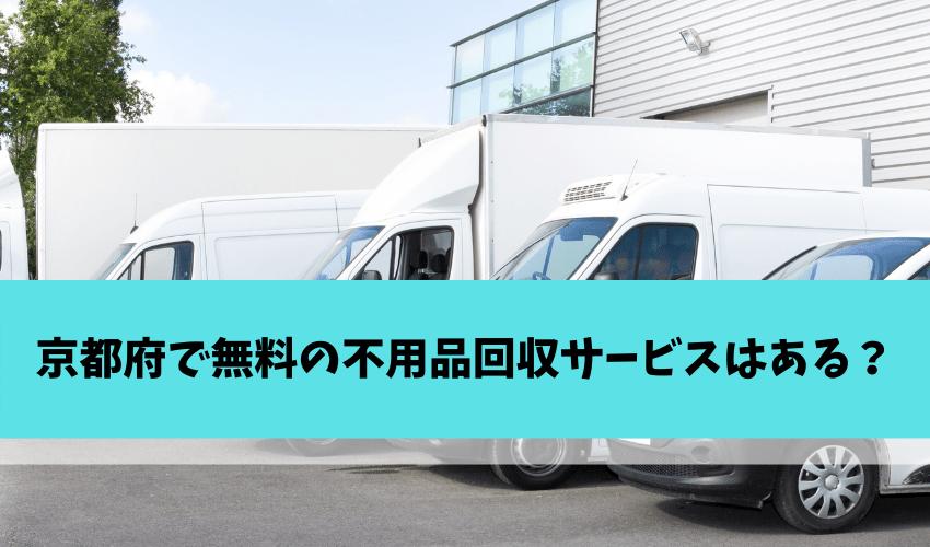 京都府で無料の不用品回収サービスはある?