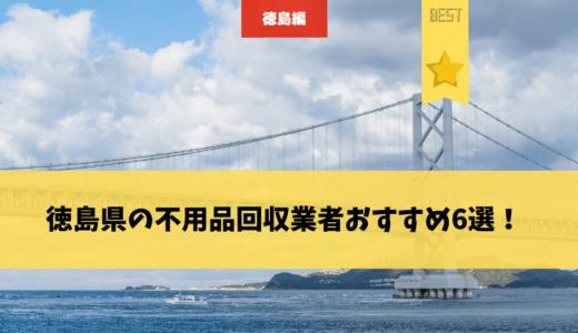 徳島県の不用品回収業者おすすめ6選!特徴から口コミ・評判まで徹底解説