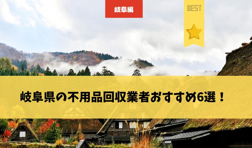 岐阜県の不用品回収業者おすすめ6選!選び方や無料のサービスまで徹底解説