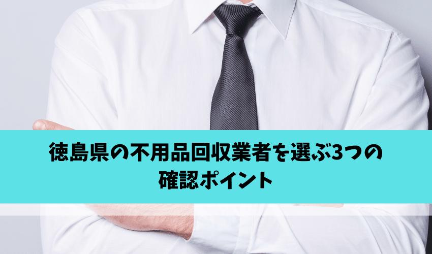 徳島県の不用品回収業者を選ぶ3つの確認ポイント