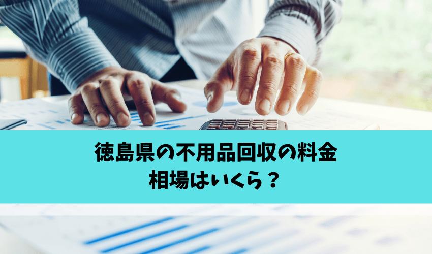 徳島県の不用品回収の料金相場はいくら?