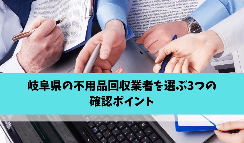岐阜県の不用品回収業者を選ぶ3つの確認ポイント