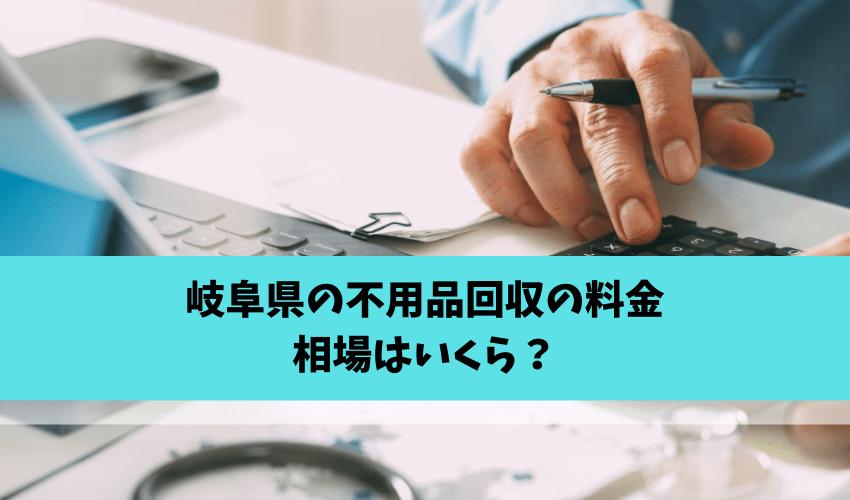 岐阜県の不用品回収の料金相場はいくら?