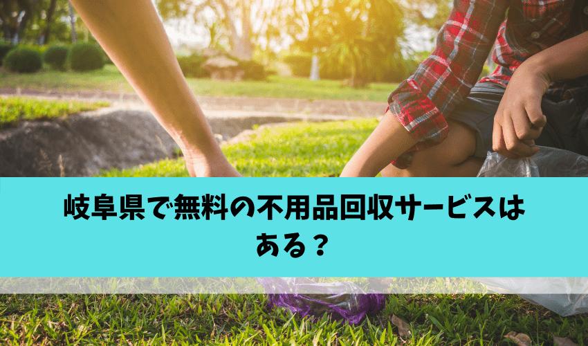 岐阜県で無料の不用品回収サービスはある?