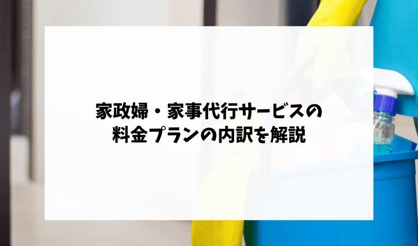 家政婦・家事代行サービスの料金プランの内訳を解説