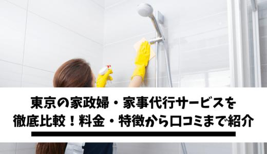 東京の家政婦・家事代行サービスを徹底比較!料金・特徴から口コミまで紹介