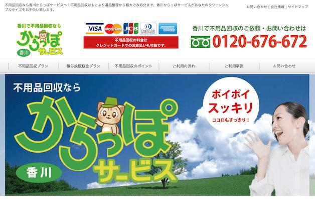 香川からっぽサービス