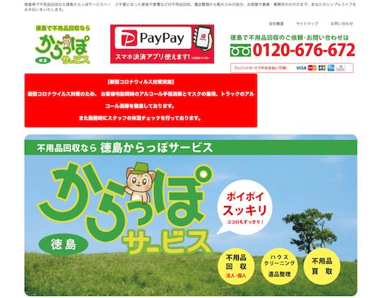徳島からっぽサービス