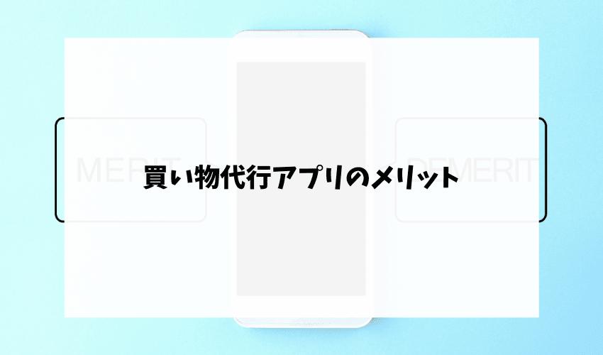 買い物代行アプリのメリット