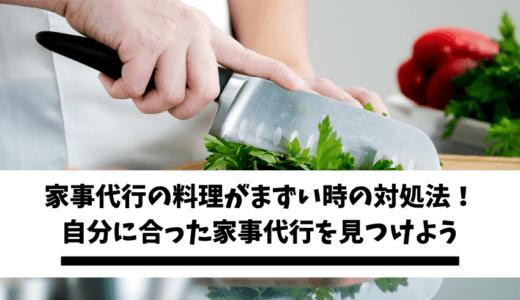 家事代行の料理がまずい時の対処法!自分に合った家政婦・家事代行を見つけよう